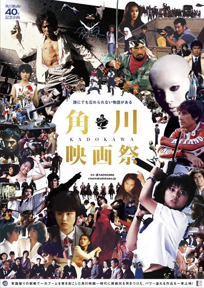 薬師丸ひろ子版、原田知世版を映画館で!角川映画祭予告編到着