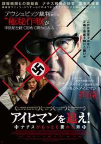 『アイヒマンを追え! ナチスがもっとも畏れた男』公開決定