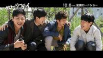 『グローリーデイ』スホ(EXO)、ジスらメイキング映像が公開!