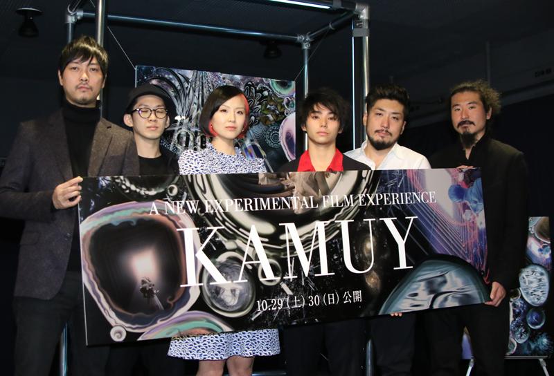ゲーム世代の未来派アート 村上虹郎主演『KAMUY』完成披露会見