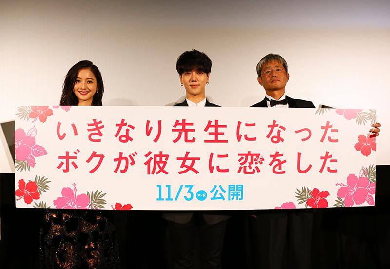 SJ イェソンと佐々木希が登壇!いきなり先生・・特別上映 第29回東京国際映画祭