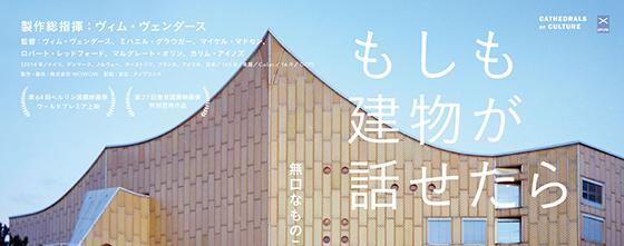 映画『もしも建物が話せたら』3D上映決定!!BD&DVD発売記念