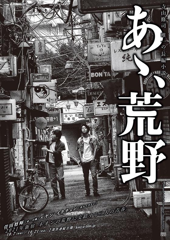 菅田将暉 × ヤン・イクチュン 『あゝ、荒野』公開日決定!