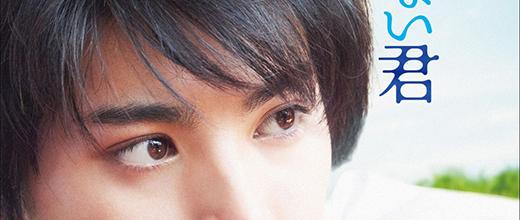 『二度めの夏、二度と会えない君』上海国際映画祭出品決定!村上虹郎、舞台挨拶へ!