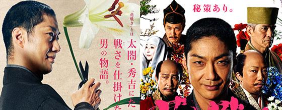 花の力で挑んだ豊臣秀吉に挑む!野村萬斎『花戦さ』新ビジュアル解禁