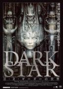 エイリアンの創作者『DARK STAR/H・R・ギーガーの世界』予告編が解禁