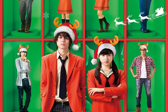 菅田将暉、土屋太鳳「となりの怪物くん」クリスマス仕様ポスター