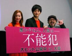 松坂桃李:あることに「本当に大阪の方は優しい!」『不能犯』舞台挨拶