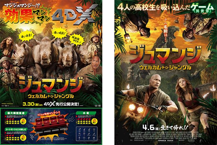 『ジュマンジ/ウェルカム・トゥ・ジャングル』4DX版上映決定!しかも先行で!