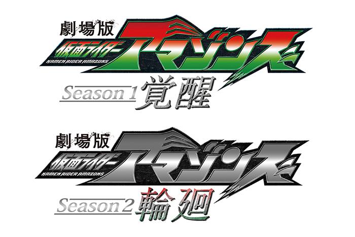 劇場版 仮面ライダーアマゾンズSeason1 覚醒 Season2 輪廻 公開決定!