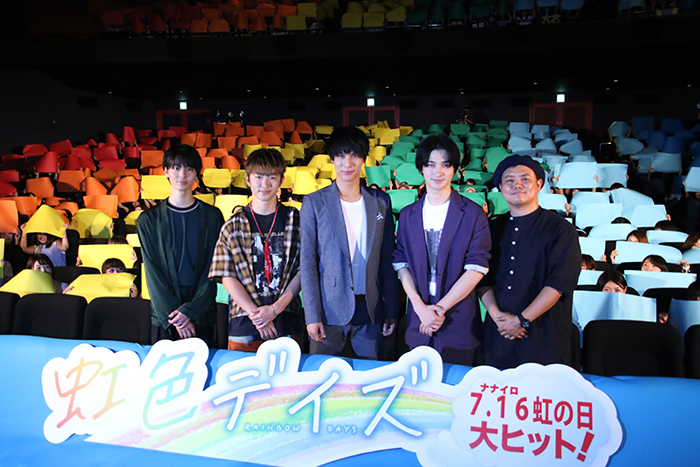 虹色デイズ 佐野玲於(GENERATIONS from EXILE TRIBE)、中川大志、高杉真宙、横浜流星、飯塚健監督