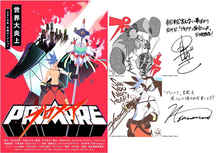 今石洋之監督x中島かずき脚本 アニメ 『プロメア』2019年公開決定!第一弾PV到着!