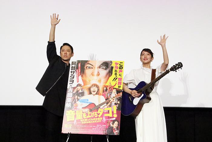 阿部サダヲと吉岡里帆が主題歌をデュエットバージョンで熱唱!!『音量を上げろタコ!』