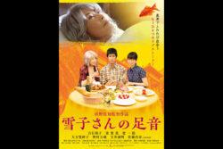 吉行和子 主演 菜 葉 菜、寛 一 郎 共演 映画『雪子さんの足音』東京初日決定!