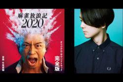 斎藤工&白石和彌監督『麻雀放浪記2020』の劇伴は牛尾憲輔。リリースはLP盤&配信で