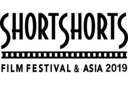 21年目の映画祭はオンライン開催で東京発全国へ!『ショートショート フィルムフェスティバル & アジア 2019』