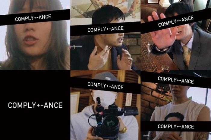 COMPLY+-ANCEコンプライアンス