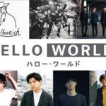 『HELLO WORLD』「2027Sound」