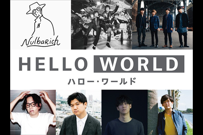 『HELLO WORLD』「2027Sound」