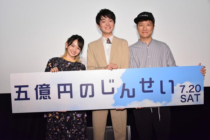 『五億円のじんせい』初日舞台挨拶