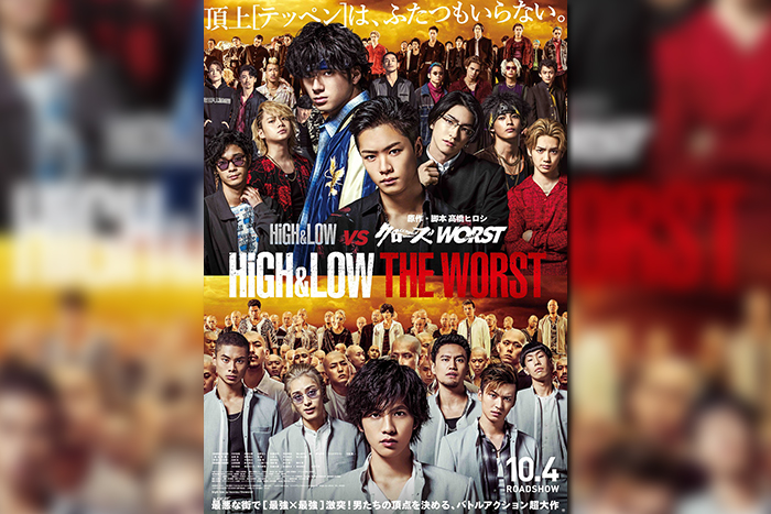 『HiGH&LOW THE WORST』本ポスター