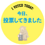 アップリンク_投票してきました