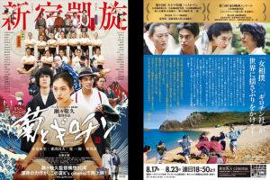 公開から一年、新宿にて映画『菊とギロチン』新宿凱旋上映決定!