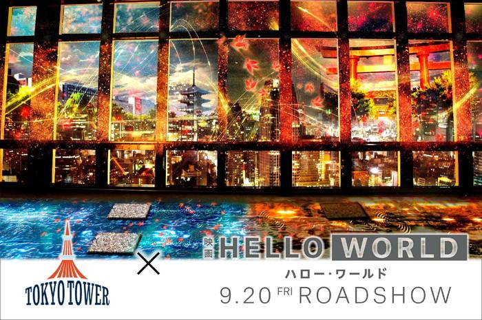 HELLO WORLD 東京タワープロジェクションマッピング