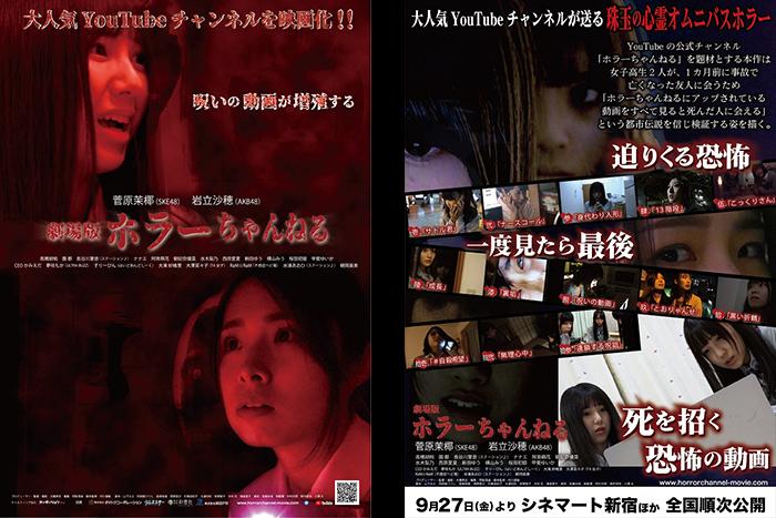 SKE48菅原茉椰、AKB48岩立沙穂ホラーちゃんねる