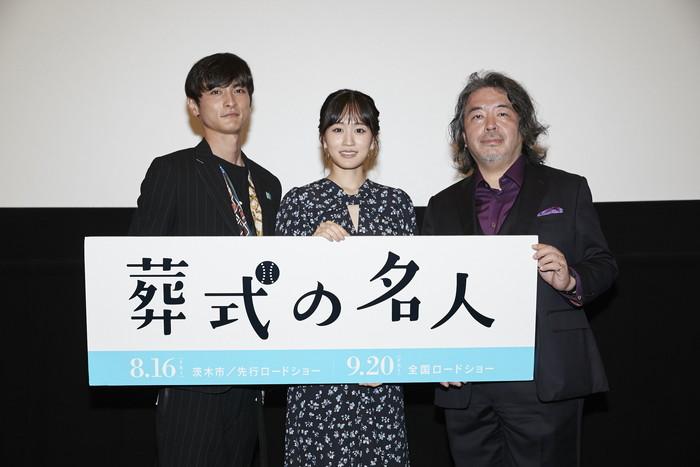前田敦子・高良健吾・樋口尚文監督 映画『葬式の名人』完成披露