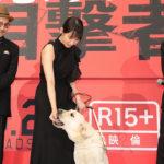 共演の盲導犬パル 吉岡里帆 大好き!『見えない目撃者』完成披露試写会イベント