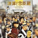 ★映画『決算!忠臣蔵』本ポスタービジュアル_L