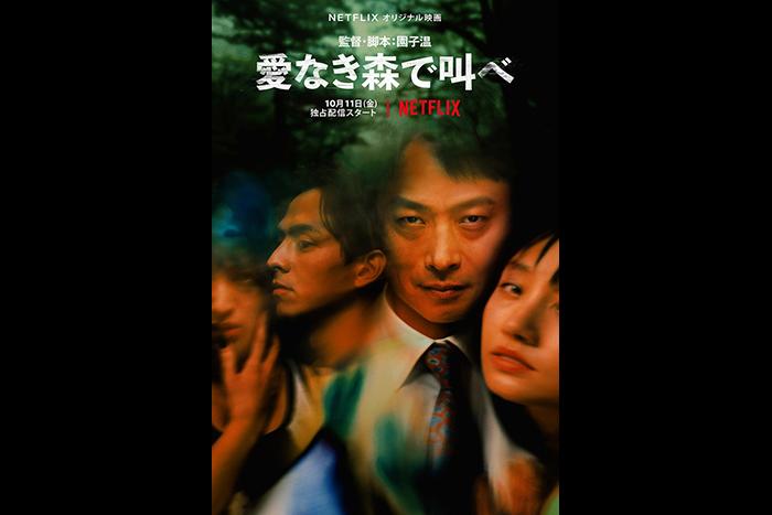 監督・脚本:園子温 × 主演:椎名桔平Netflixオリジナル映画『愛なき森で叫べ』