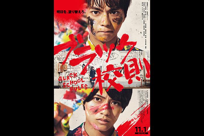 佐藤勝利(Sexy-Zone)×髙橋海人(King-&-Prince)『ブラック校則』L