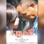 長渕剛が奏でる待望の「太陽の家」主題歌MV、遂に解禁!