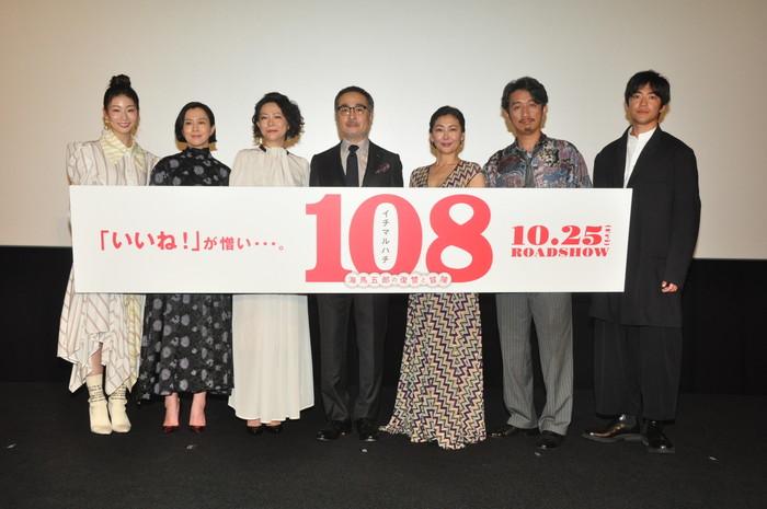 映画『108〜海馬五郎の復讐と冒険〜』完成披露