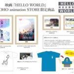 映画『HELLO WORLD』TOHO animation STORE限定全商品