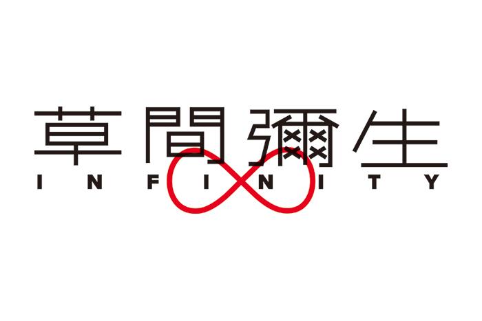 草間彌生∞INFINITYタイトル
