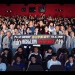 0922『HiGH&LOW THE WORST』クローズ・WORST』男祭りイベント