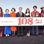 『108~海馬五郎の復讐と冒険~』公開記念舞台挨拶