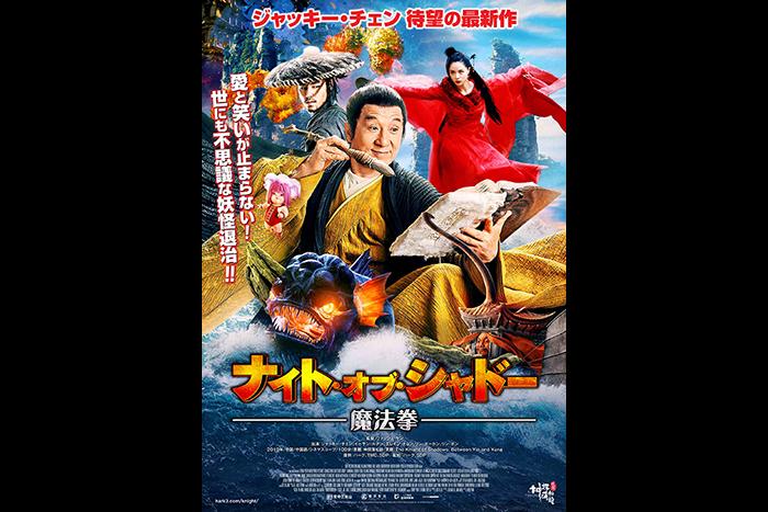 『ナイト・オブ・シャドー-魔法拳』