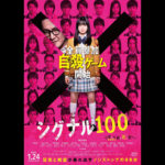 シグナル100_ポスタービジュアル