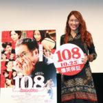 映画『108〜海馬五郎の復讐と冒険〜』LiLiCo登壇