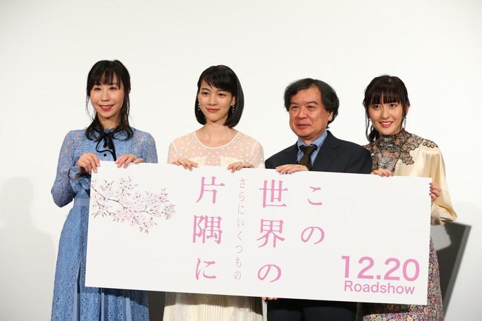 『この世界の(さらにいくつもの)片隅に』ワールドプレミア東京国際映画祭