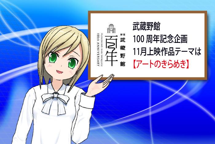 武蔵野館100周年11月
