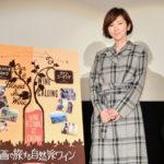 渡辺満里奈『映画で旅する自然派ワイン』