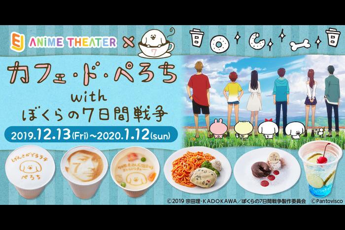 EJアニメシアター新宿にてコラボカフェ「カフェ・ド・ぺろちwith ぼくらの7日間戦争」を開催!