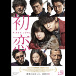 映画『初恋』ポスター
