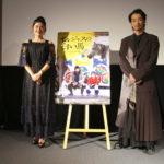 森山未來 竹葉リサ監督『オルジャスの白い馬』初日舞台挨拶