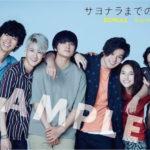 新田真剣佑×北村匠海 映画『サヨナラまでの30分』のサウンドトラックがカセットテープでも発売決定!!